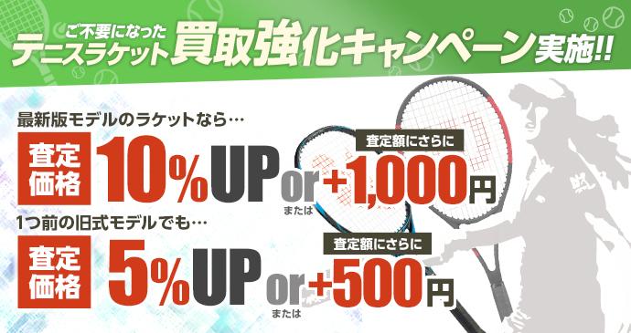 テニスラケット高価買取キャンペーン実施中!